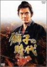 獅子の時代 完全版 第二巻 [DVD]