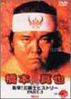 橋本真也 1992-1995 衝撃!三銃士ヒストリーPART.3 [DVD]