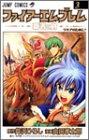 ファイアーエムブレム~覇者の剣 3 (ジャンプコミックス)