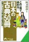 この一冊で読める!「日本の古典50冊」 (知的生きかた文庫)