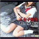 [] 女子校生 BLACK BOX