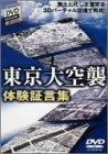 東京大空襲 体験証言集 [DVD]