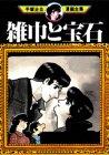 雑巾と宝石 (手塚治虫漫画全集 (258))
