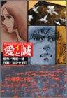 愛と誠 (1) (講談社漫画文庫)
