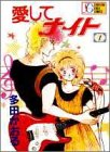 愛してナイト 1 (SGコミックス)