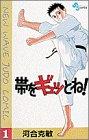 帯をギュッとね!―New wave judo comic (1) (少年サンデーコミックス)