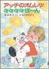 アッチのオムレツぽぽぽぽぽーん (ポプラ社の小さな童話—角野栄子の小さなおばけシリーズ)