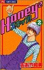 Honey2スキップ 2 (フラワーコミックス)