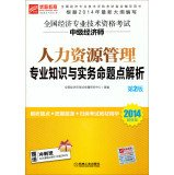 img - for National Economic intermediate professional and technical qualification examinations economist: Human Resource management expertise and practical proposition point analysis (2nd edition 2014 Value Edition)(Chinese Edition) book / textbook / text book