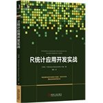 img - for R Statistics Application Development combat (R explained in detail in machine learning. data mining and other fields. covering both statistical concepts. but also to achieve code)(Chinese Edition) book / textbook / text book