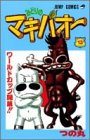 みどりのマキバオー (13) (ジャンプ・コミックス)