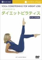 LOHASスタイル「ダイエットピラティス」 [DVD]