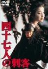 �ͽ����ͤλɵ� [DVD]
