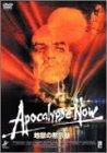 地獄の黙示録 [DVD]