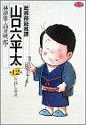 総務部総務課山口六平太 (第12話) (ビッグコミックス)
