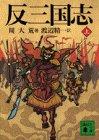 反三国志〈上〉 (講談社文庫)