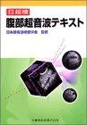 腹部超音波テキスト(日超検)