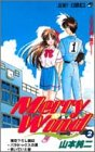 Merry wind 2 その時、風が (ジャンプコミックス)