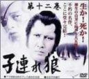 子連れ狼 第十二巻 DVD-BOX