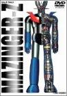 マジンガー the MOVIE 永井豪スーパーロボットBOX Compact [DVD]