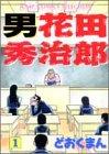 男花田秀治郎 1 (ジャンプコミックスセレクション)