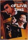 ワンナイPresents くずLIVE 2002 (商品イメージ)
