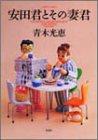 安田君とその妻君 / 青木 光恵 のシリーズ情報を見る