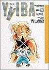 YAIBA (Vol.9) (少年サンデーコミックス〈ワイド版〉)