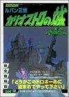 ルパン三世カリオストロの城 (双葉社スーパームック アニメコレクション)