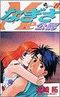 なぎさme公認 8 (少年サンデーコミックス)