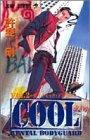 Cool 2―Rental bodyguard ダイナミック・ドンドン (ジャンプコミックス)