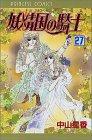 妖精国(アルフヘイム)の騎士―ローゼリィ物語 (27) (PRINCESS COMICS)
