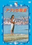 アフリカ物語 [DVD]