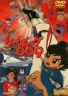 サイボーグ009 [DVD]
