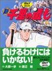 新千里の道も (第14巻) (ゴルフダイジェストコミックス)