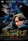 ブレインスキャン [DVD]