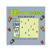 ShockPrice500 缶蹴り~KICK KICK KICK