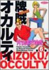 牌賊!オカルティ 第6巻 (近代麻雀コミックス)