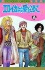 エロイカより愛をこめて (11) (Princess comics)