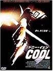 ドニー・イェン COOL [DVD]