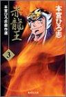 赤龍王 3 本宮ひろ志傑作選 (集英社文庫―コミック版)