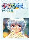 少女少年 2 KAZUKI    てんとう虫コミックススペシャル