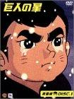 巨人の星 コレクターズボックス 青雲編 Vol.1