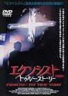 エクソシスト/トゥルー・ストーリー〈完全版〉 [DVD]