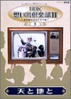 NHK想い出倶楽部II~黎明期の大河ドラマ編~(5)天と地と [DVD]