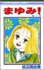 まゆみ! 1 (りぼんマスコットコミックス)