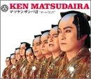 マツケンサンバ II ~オーレ ! EP~