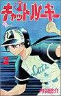 キャットルーキー 2 (少年サンデーコミックス)