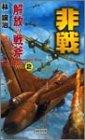 非戦—解放の戦斧 (2) (歴史群像新書)