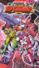 トランスフォーマー カーロボット Vol.5